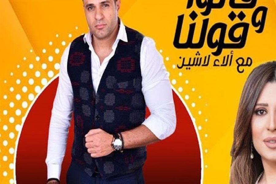 محمد نور ضيف آلاء لاشين فى قالوا وقولنا.. الجمعة