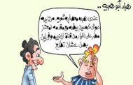 هباد أبوهرية يستعين بمعتز مطر لافتكاس شائعة طازة بكاريكاتير