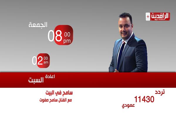 الإعلامي سامح صقوت يبدأ أولى حلقات برنامجه الجديد.. الجمعة على