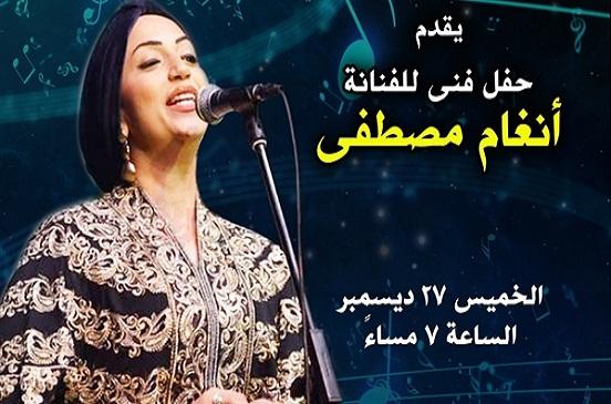 أنغام مصطفى وأحمد الوزير في الأمير بشتاك