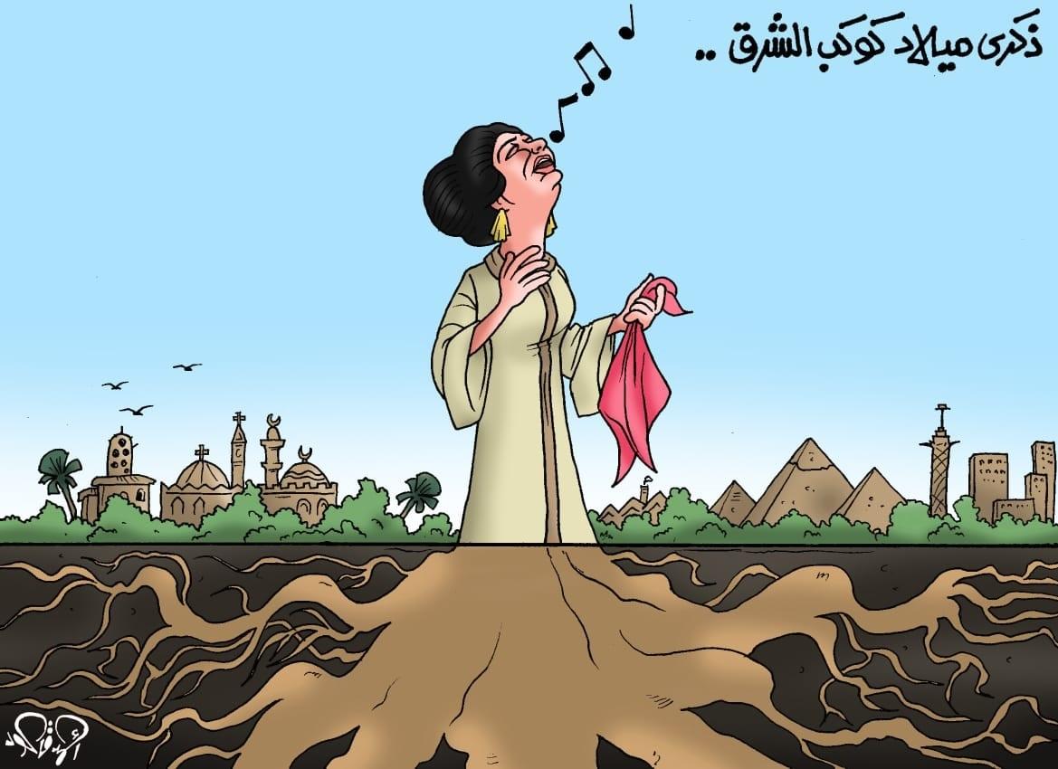 ذكرى ميلاد كوكب الشرق أم كلثوم فى كاريكاتير