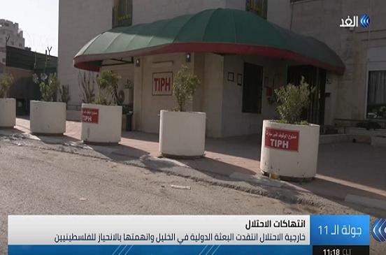 بالفيديو..  مسؤول فلسطيني يكشف سر اعتزام إسرائيل وقف عمل بعثة المراقبين في الخليل