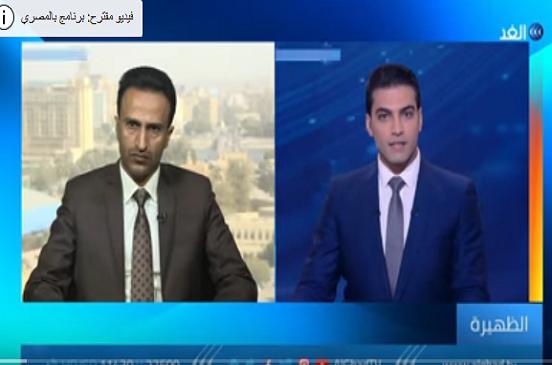 بالفيديو...  باحث يمني: استقالة