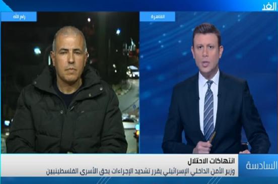 بالفيديو.. باحث: الإجراءات الإسرائيلية الأخيرة ضدَّ الأسرى الفلسطينيين كارثية البريد الوارد