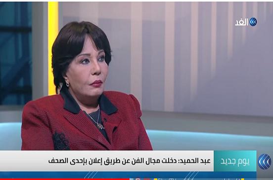 شاهد.. فردوس عبد الحميد: دخلت الفن بالصدفة عن طريق إعلان في إحدى الصحف