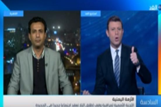الفيديو.. محلل يمني: إدارة ميناء الحديدة لا زالت نُقطة خلاف عالقة