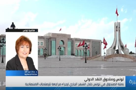 بالفيديو...اقتصادية تونسية: الحكومة لم تنظر لهموم المواطنين