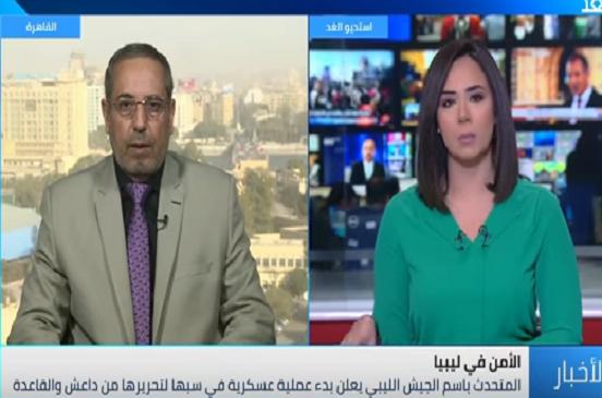 بالفيديو.. محلل ليبي: تحقيق النصر فى الجنوب حقق النصر الكامل للقوات المسلحة على الإرهاب فى ليبيا.