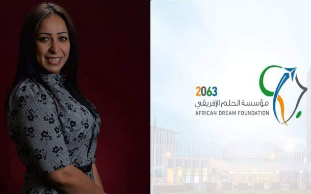 سالى عاطف: خطة طموحة لدراسة الفرص التنموية فى إفريقيا وعرضها على المستثمرين المصريين
