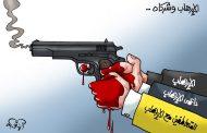 فى الجُرم سواء.. الإرهاب وشركاه فى كاريكاتير