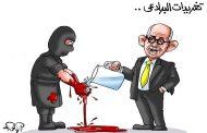 تغريدات البرادعى تغسل أيدى الإرهابيين من دماء الشهداء بكاريكاتير