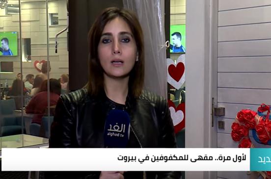 بالفيديو..  مقهى جديد للمكفوفين في بيروت للاحتفال بعيد الحب