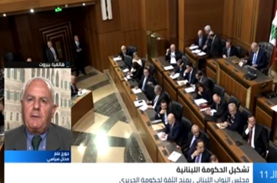 بالفيديو..  سياسي: ترحيب لبناني بمنح الثقة لحكومة سعد الحريري وسط ترقب الإصلاحات