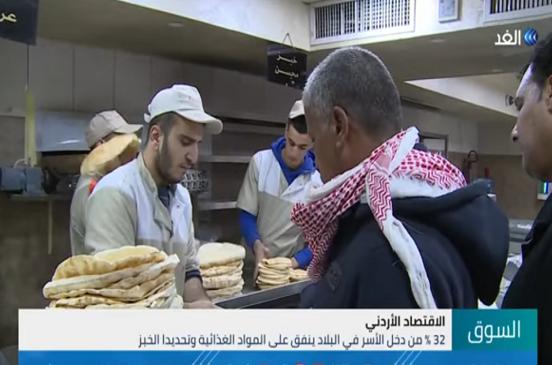 بالفيديو..  اقتصادي أردني: كل أنواع الدعم أشكال مشوهة من العملية الاقتصادية
