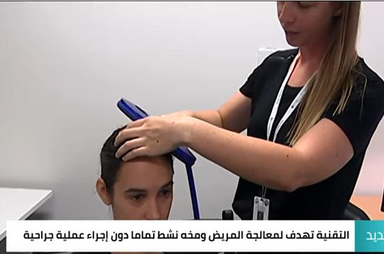 شاهد ...تقنية جديدة لعلاج أمراض المخ دون تدخل جراحي