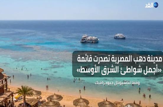 شاهد..  شواطئ دهب الأجمل في الشرق الأوسط